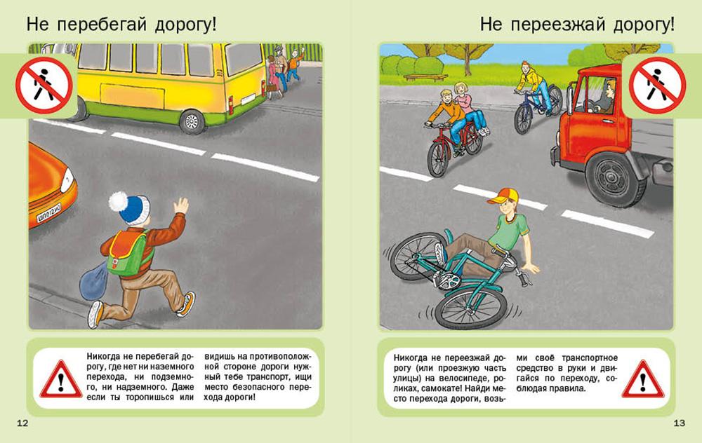 правила поведения на улице для детей в картинках